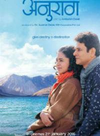 anuraag-marathi-movie-poster