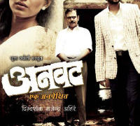 Anwatt Marathi Movie