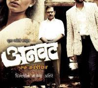 Anwatt Marathi Movie