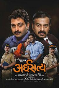 Ardhasatya Marathi Play Poster