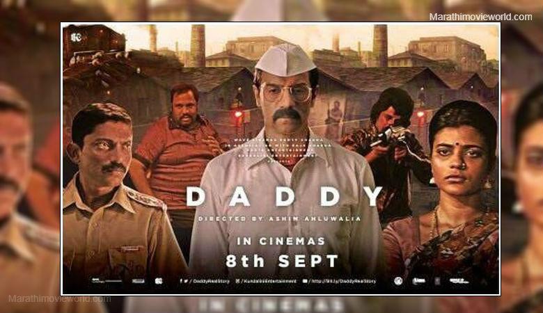 Nishikant Kamat, Arjun Rampal, Rajesh Shringarpure, Marathi movie 'Daddy'