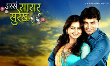 Mrunal Dusanis and Santosh Juvekar in Marathi serial 'Assa Sasar Surekh Bai'