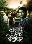 Asach Eka Betawar Movie Poster