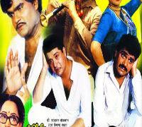 Ashi Hi Banava Banavi Marathi Film Poster