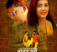 Ashihi Aamachi College Journey Marathi Film