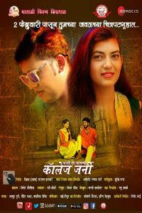 Ashihi Aamachi College Journey Marathi Film