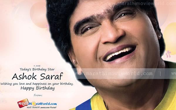 Ashok Saraf Birthday