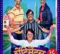 Marathi Movie Shentimental
