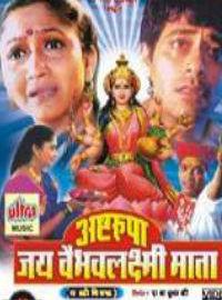 Ashtarupa Jay Vaibhavlaxmi Mata Marathi Movie Poster