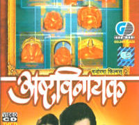 Ashtavinayak Marathi Movie