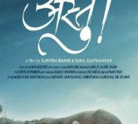 Astu Marathi Movie Poster