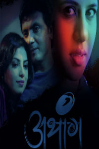 athang-marathi-movie-poster