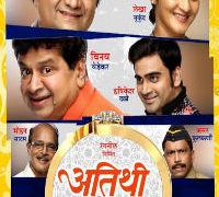 Atithi Devo Bhava Marathi Play Poster