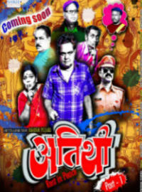 Atithi Part 1 Marathi Movie Poster