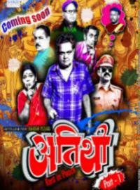 Atithi Part 1 Marathi Movie Poster
