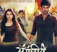 Atrocity Marathi Film Poster
