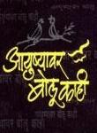 Ayushyavar Bolu Kahi