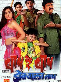 Baap Re Baap Dokyala Taap Marati Movie