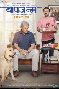 Baapjanma Marathi Film Poster