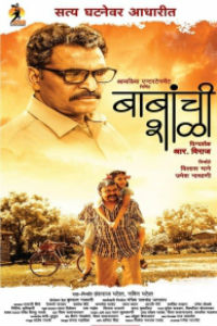 Babanchi Shala Marathi Movie Poster