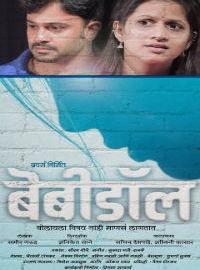 Babydoll Marathi Play Poster