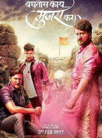 Baghtos Kay Mujra Kar Marathi Film Poster