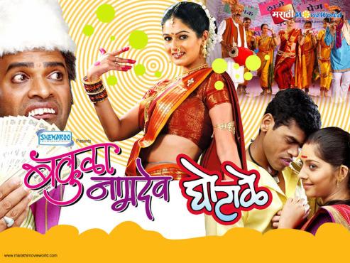 Siddharth Jadhav, Sonalee Kulkarni, Bajula Namdev Ghotale