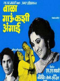 Bala Gau Kashi Angai Marathi Movie