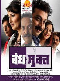 Bandh Mukta Marathi Natak Poster