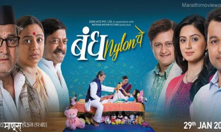Bandh Nylonche , Movie Poster, Subodh Bhave, Shruti Marathe, Mahesh Manjrekar