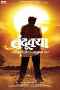 Bandookya Marathi Film Poster