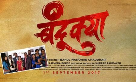 Bandookya Marathi Film