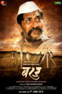 Barad Marathi Movie Poster