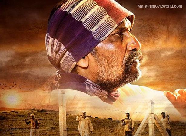 Barad Marathi Film