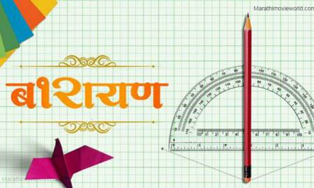 Marathi film Barayan