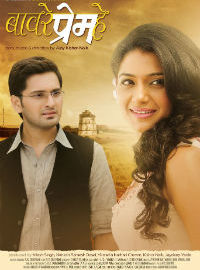 Bavare Prem He Marathi Movie