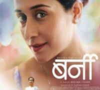 Bernie Marathi Movie Poster