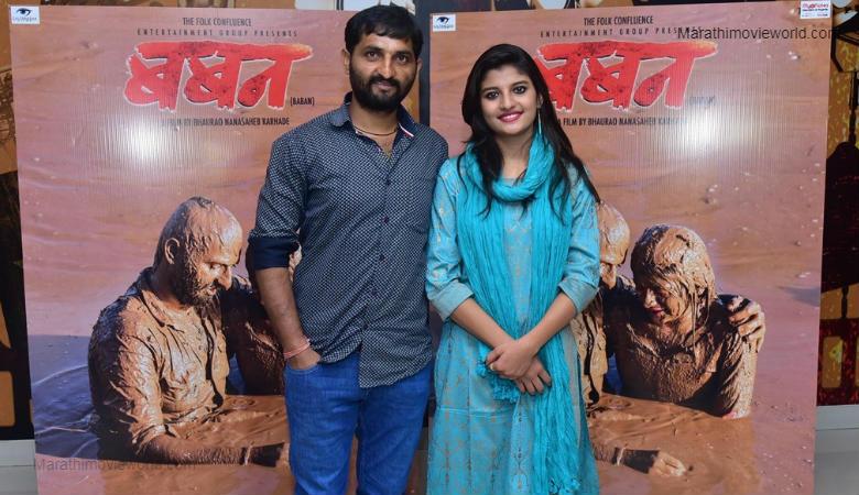Marathi movie 'Baban'