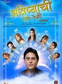 Bhavishyachi Aishi Taishi Marathi Movie Poster
