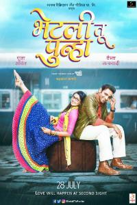 Bhetali Tu Punha Marathi Film Poster
