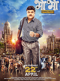 Bho Bho Marathi Movie Poster