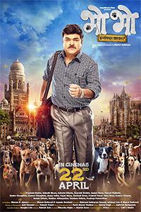 Bho Bho Marathi Movie Poster