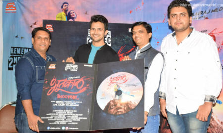 Bhootkaal Audio Launch