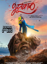 Bhootkal Marathi Movie Poster