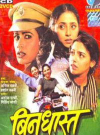 Bindhast Marathi Movie