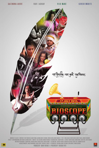 bioscope-film-posters