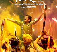 Biscuit Marathi Movie Poster
