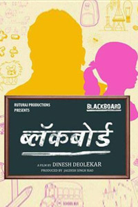 deool band marathi movie