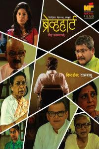 Braveheart Marathi Film Poster