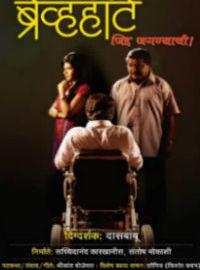 Braveheart Jidd Jaganyachi Marathi Film Poster